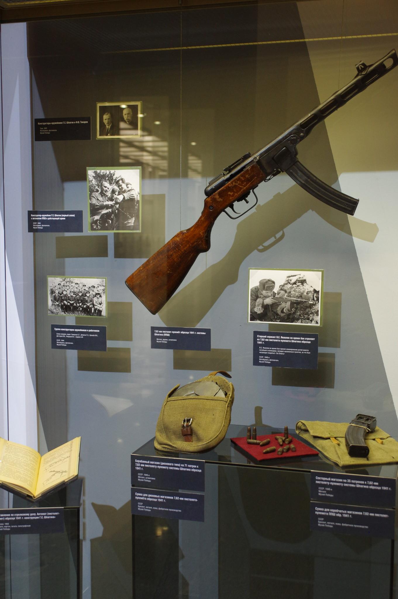 7,62-мм пистолет-пулемёт образца 1941 г. системы Шпагина (ППШ). Металл, дерево, штамповка. Музей Победы