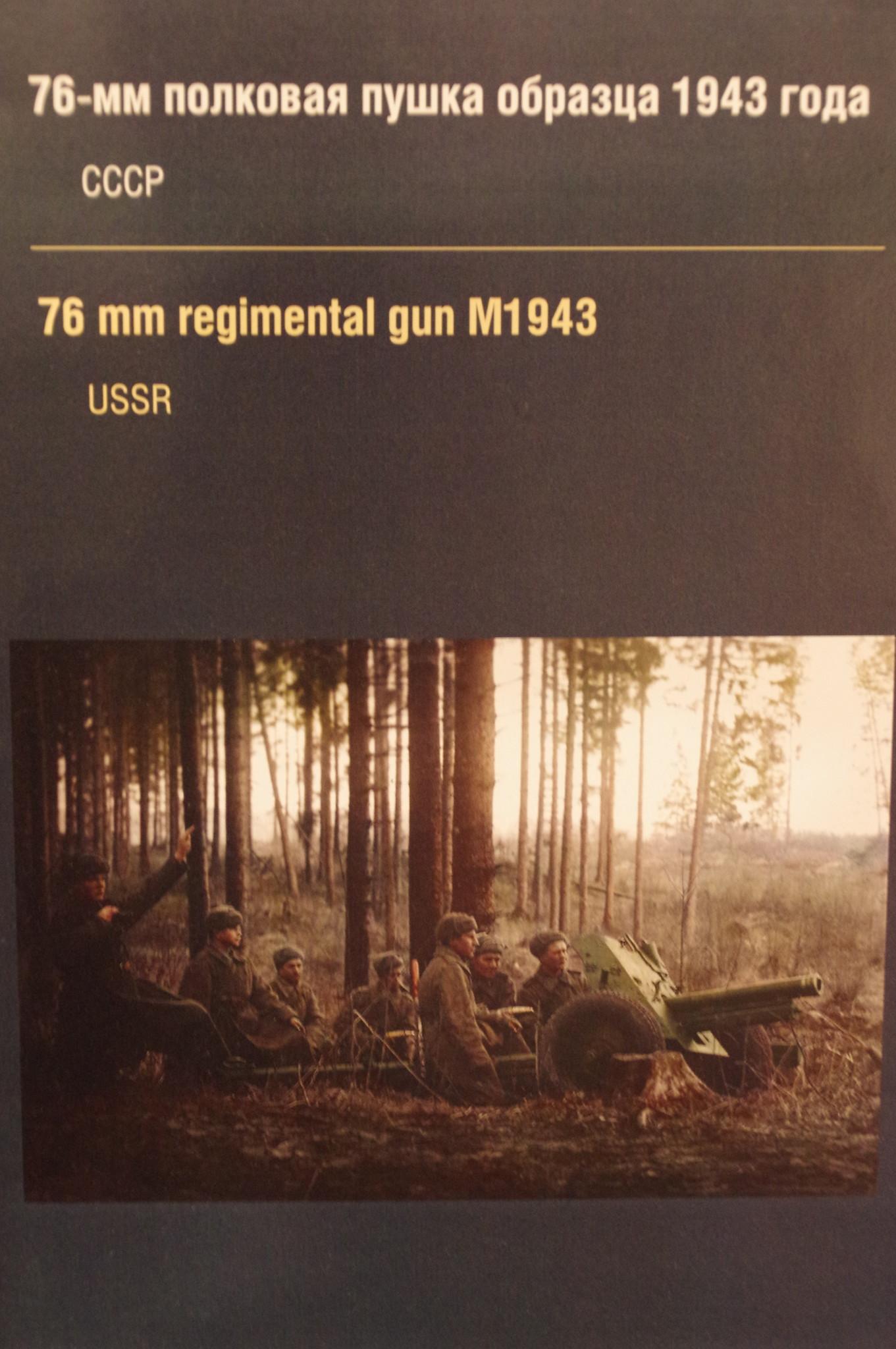 76-мм полковая пушка образца 1943 года в экспозиции Музея Победы