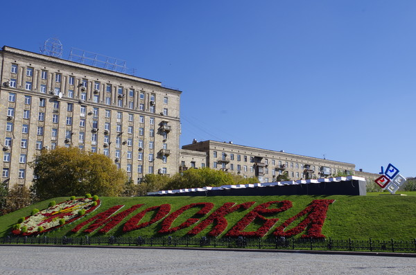Единственные в Москве цветочные часы в парке Победы на Поклонной горе