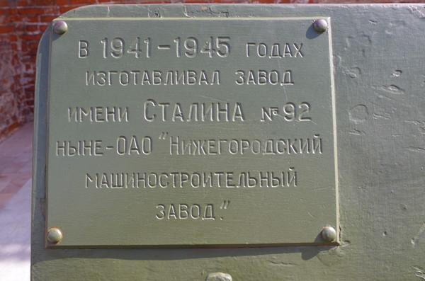 Отреставрированная военная техника в экспозиции Нижегородского Кремля