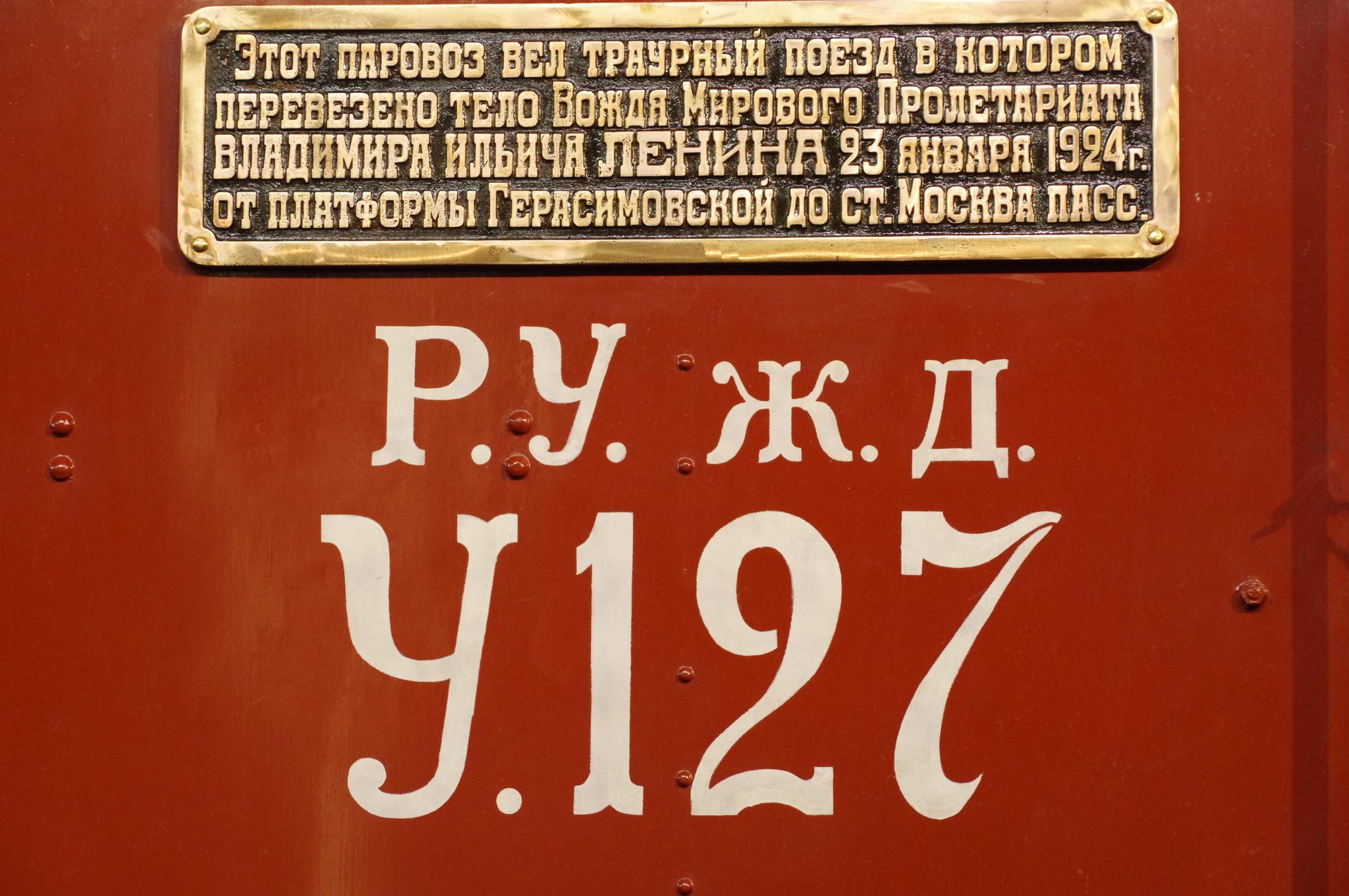 Паровоз У127