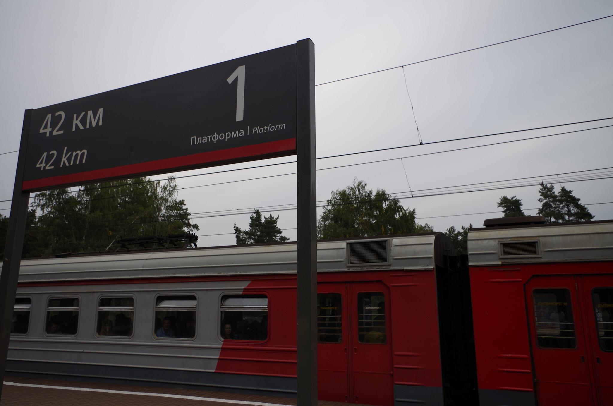 Платформа «42 км»