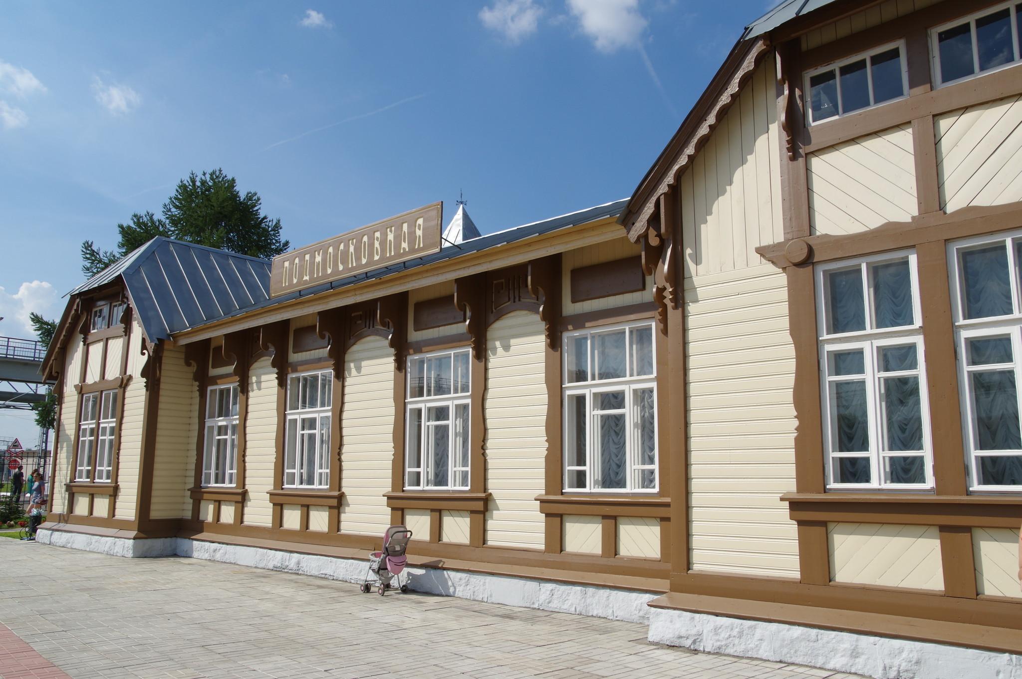 Станция «Подмосковная»