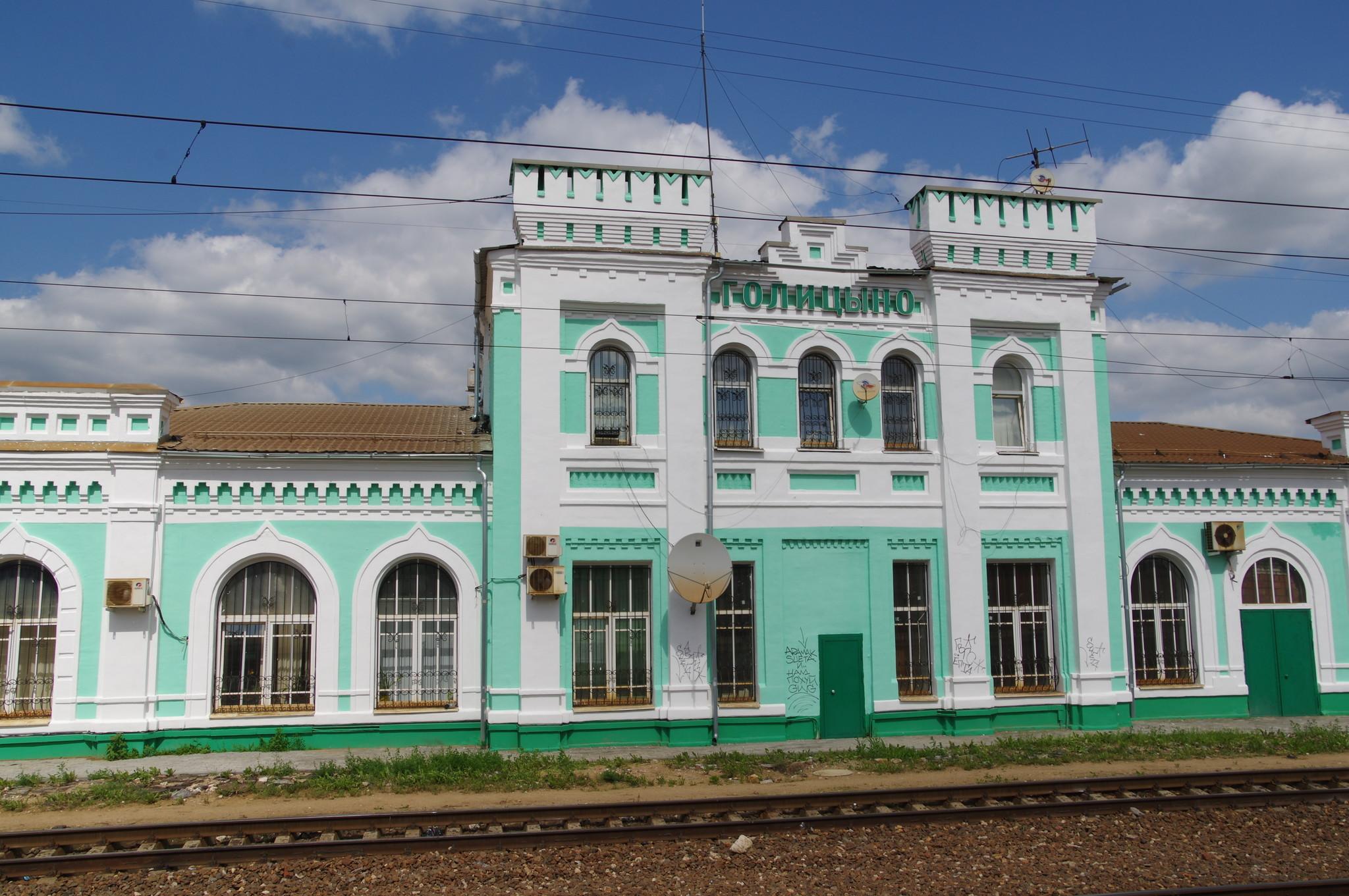Железнодорожный вокзал «Галицыно»