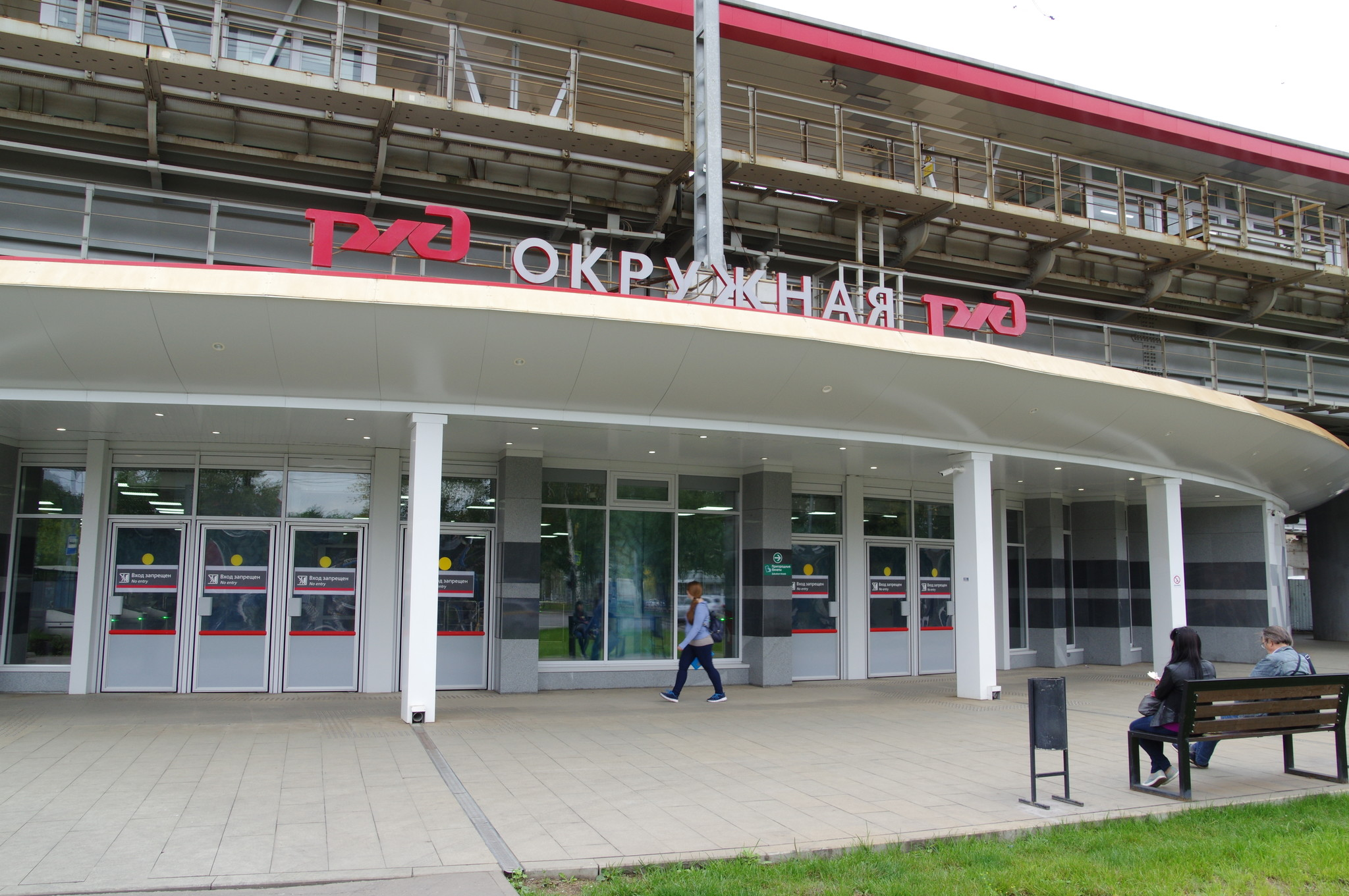 Платформа пригородного железнодорожного направления «Окружная»