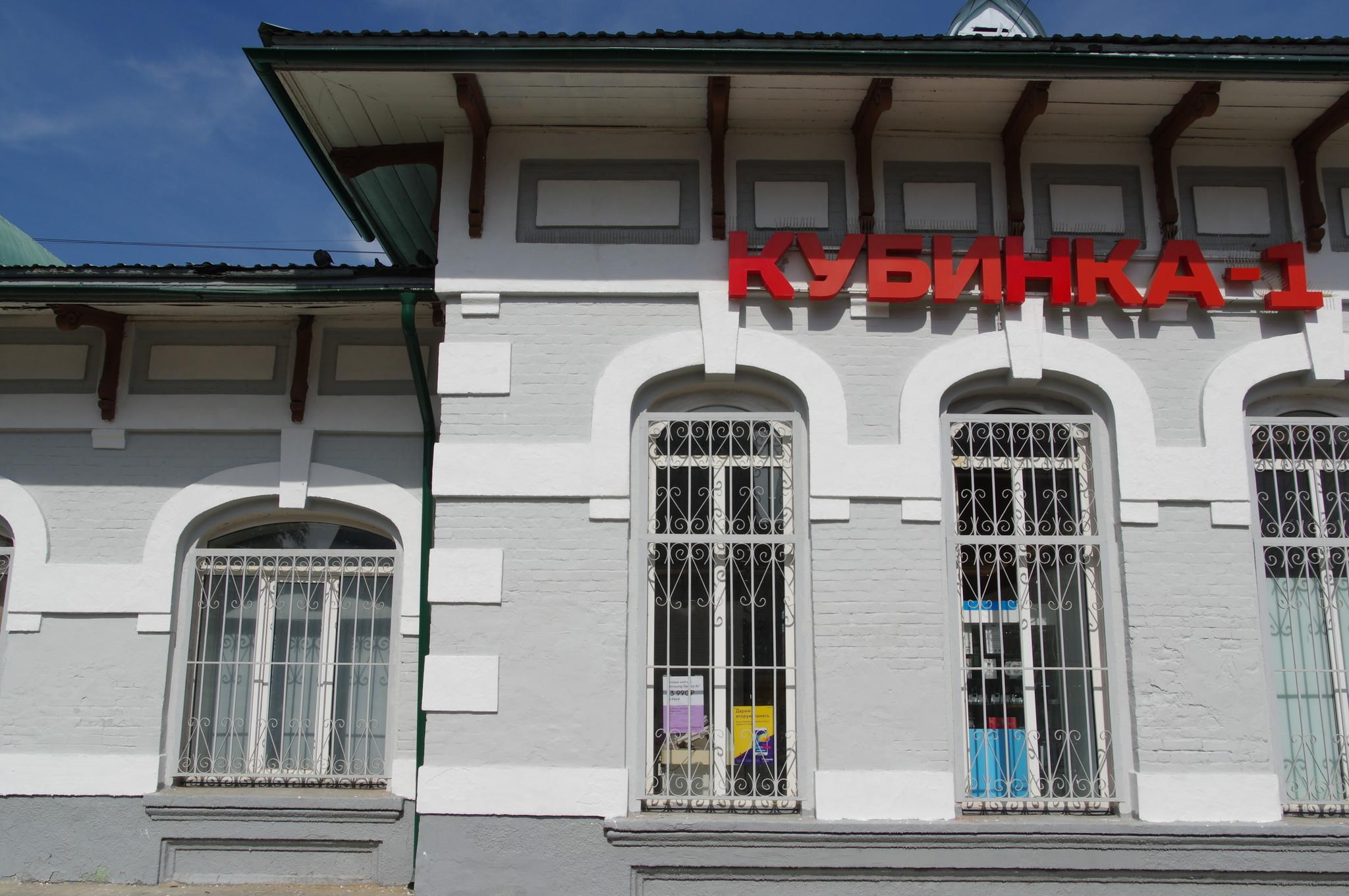 Железнодорожный вокзал «Кубинка-1»