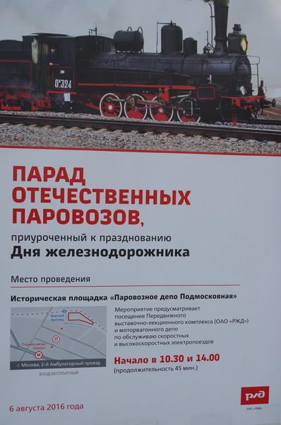 Парад отечественных паровозов