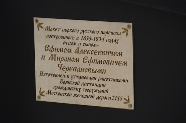 Макет первого русского паровоза Е.А. и М.Е. Черепановых на исторической площадке «Паровозного депо Подмосковная»