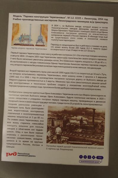 Модель «Паровоз конструкции Черепановых». Музей Московской железной дороги (улица Кожевническая, дом 2)