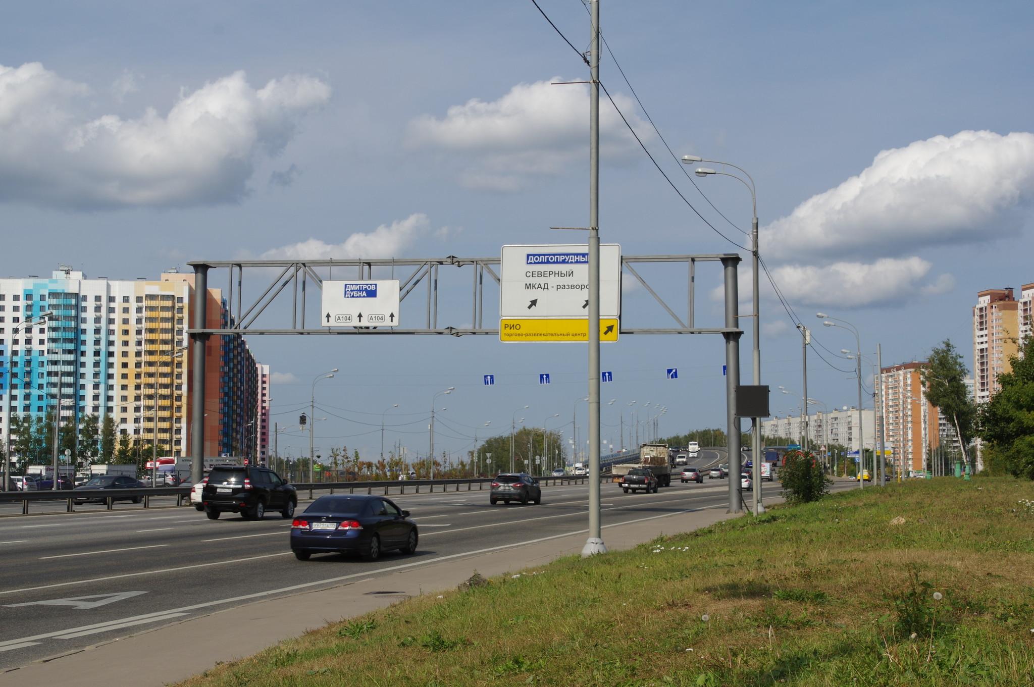 Район «Северный» Северо-Восточного административного округа города Москвы