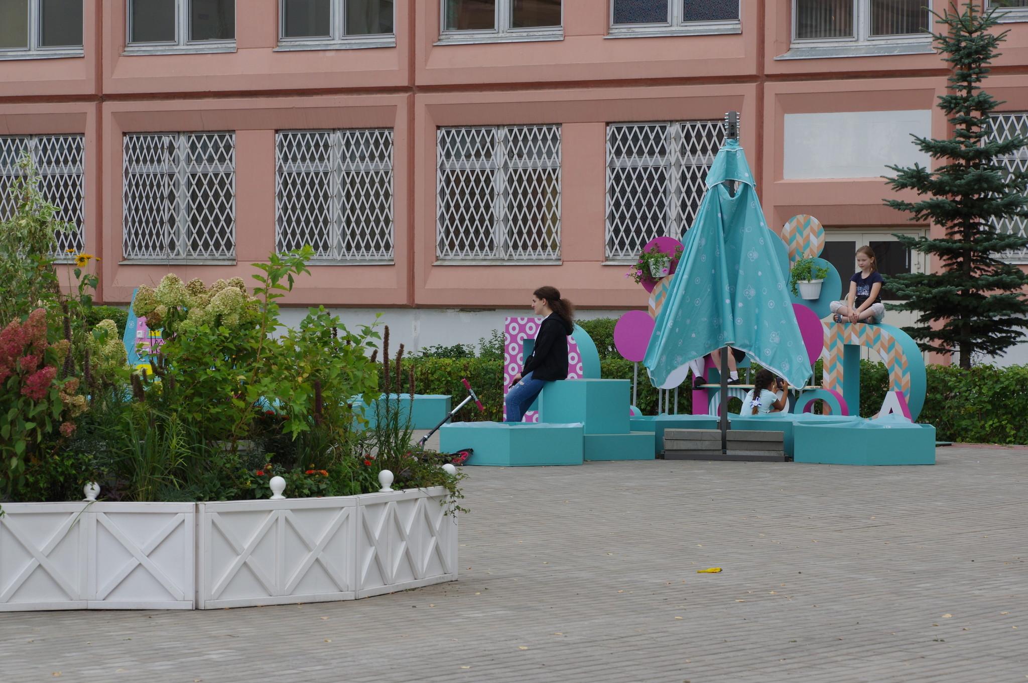 Государственное бюджетное общеобразовательное учреждение города Москвы «Школа № 709» (9-я Северная линия, дом 1, корпус 2)