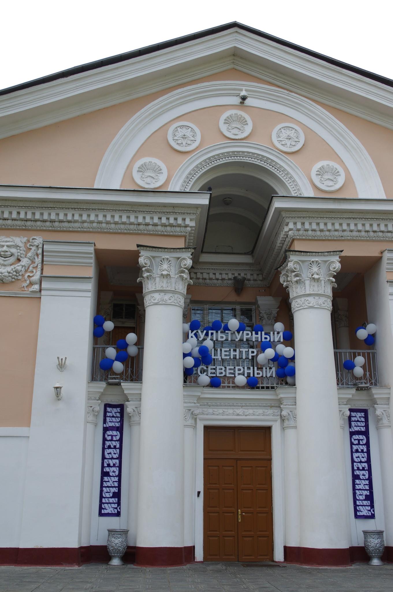 Культурный центр «Северный» (3-я Северная линия, дом 17)