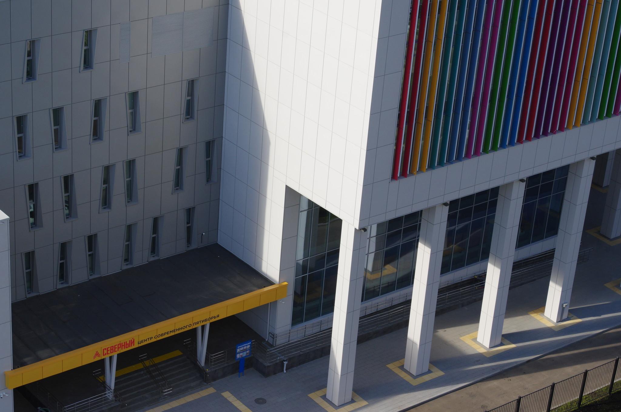 Центр современного пятиборья в районе Северный СВАО города Москва