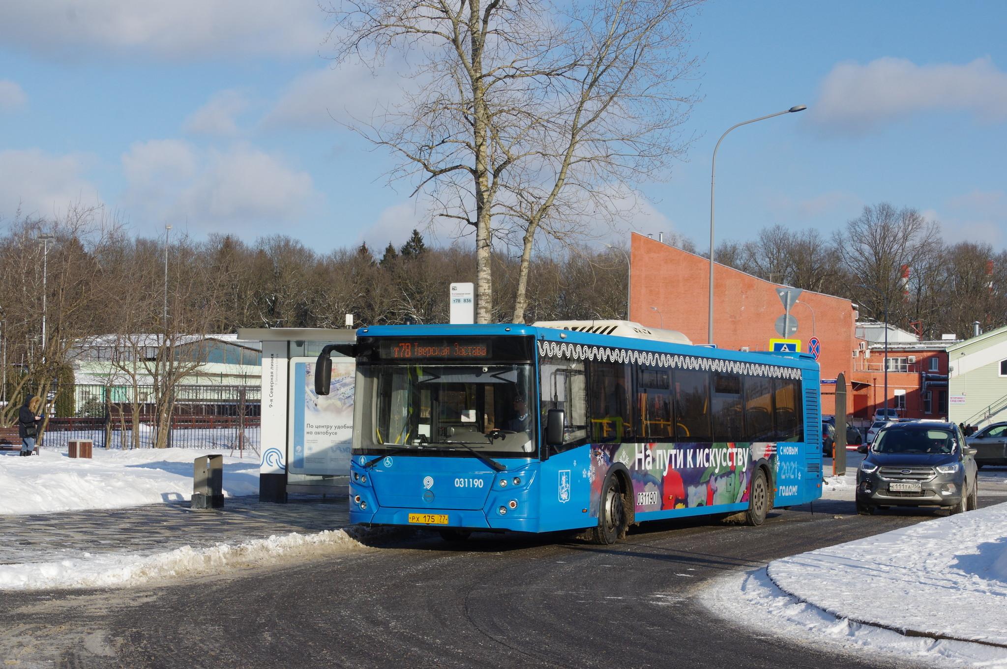 Остановка общественного транспорта «9-я Северная линия»