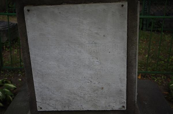 Текст на памятнике: «Александр Иванович Глебов основатель и строитель сего храма родился 1722 г. скончался 3/VI.1790 г.»