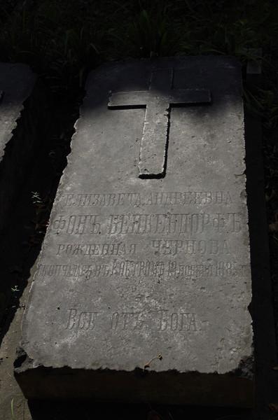 Текст на плите: «Елизавета Андреевна фон Бенкендорф рожденная Чернова скончалась в Костроме 10 ноября 1885 г. Все от Бога»