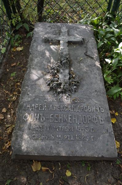 Текст на плите: «Действ. ст. сов. Андрей Александрович фон Бенкендорф род. 17 октября 1843 г. сконч. 6 марта 1883 г. Все от Бога»