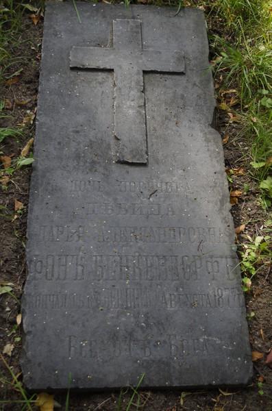 Текст на плите: «Дочь поручика Девица Дарья Александровна фон Бенкендорф скончалась в Берлине 1 августа 1877 г. Все от Бога»