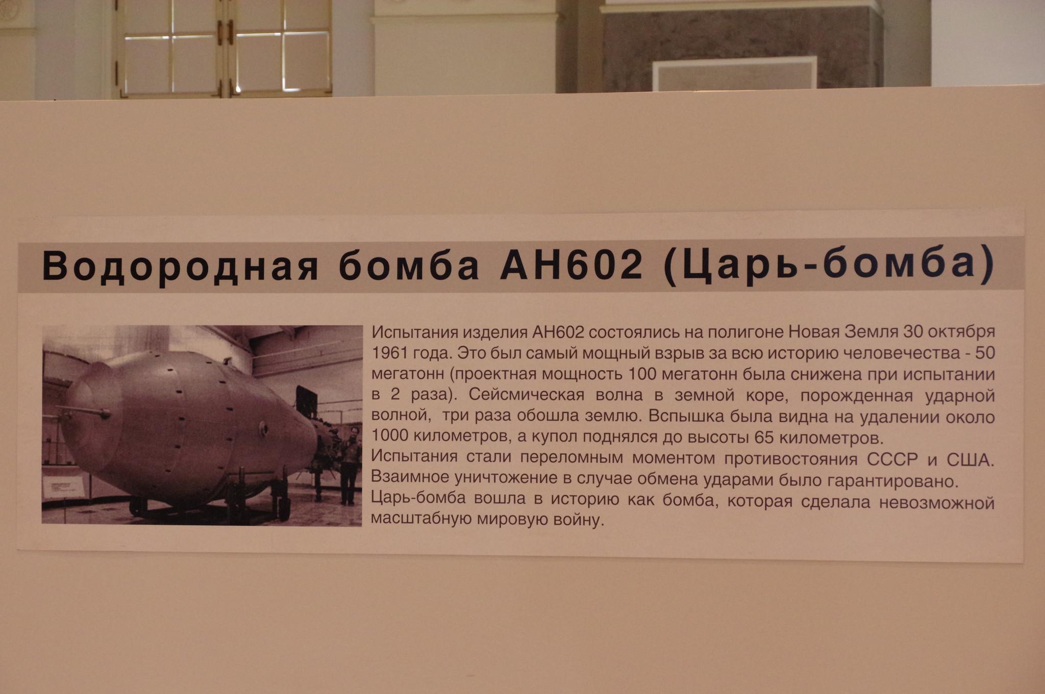 Стенд на культурно-исторической выставке «70 лет атомной отрасли. Цепная реакция успеха» в Манеже