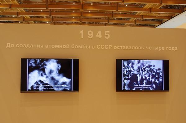 Выставка «Страна и атом: События. Герои. Достижения»