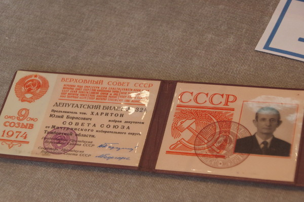 Депутатский билет Ю.Б. Харитона