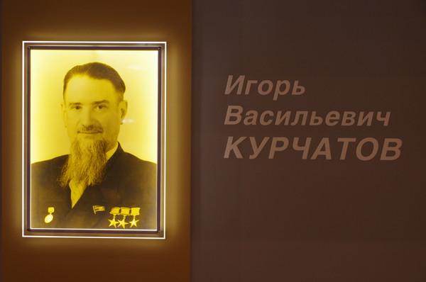 Портрет Игоря Васильевича Курчатова