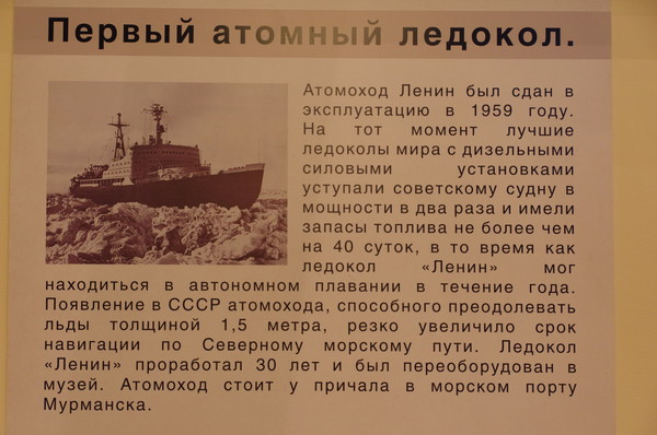 Культурно-историческая выставка «70 лет атомной отрасли. Цепная реакция успеха» в Манеже