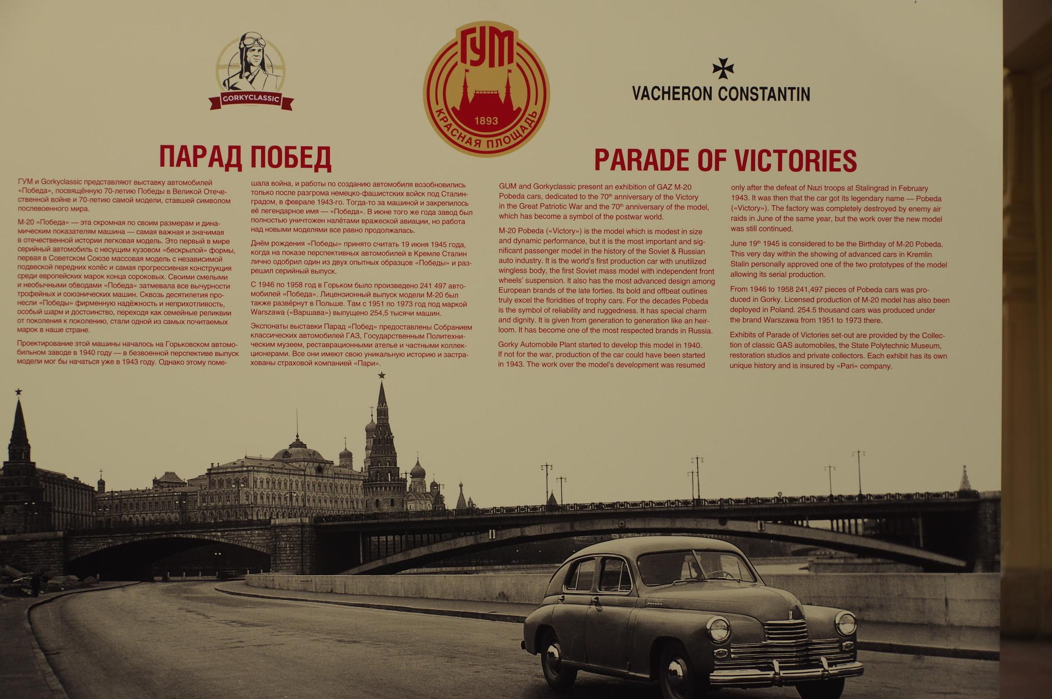 Выставка автомобилей «Победа» на первой линии ГУМа