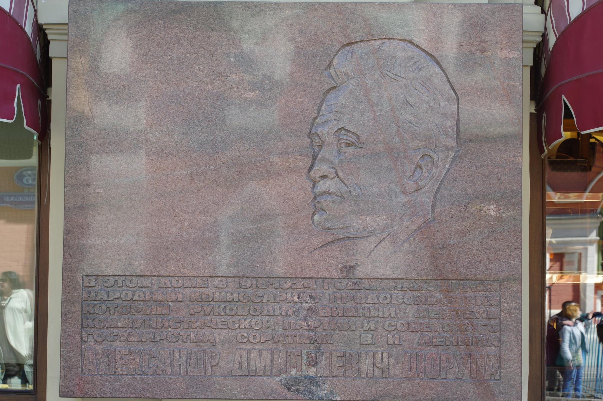 Мемориальная доска Александру Дмитриевичу Цюрупе на фасаде ГУМа