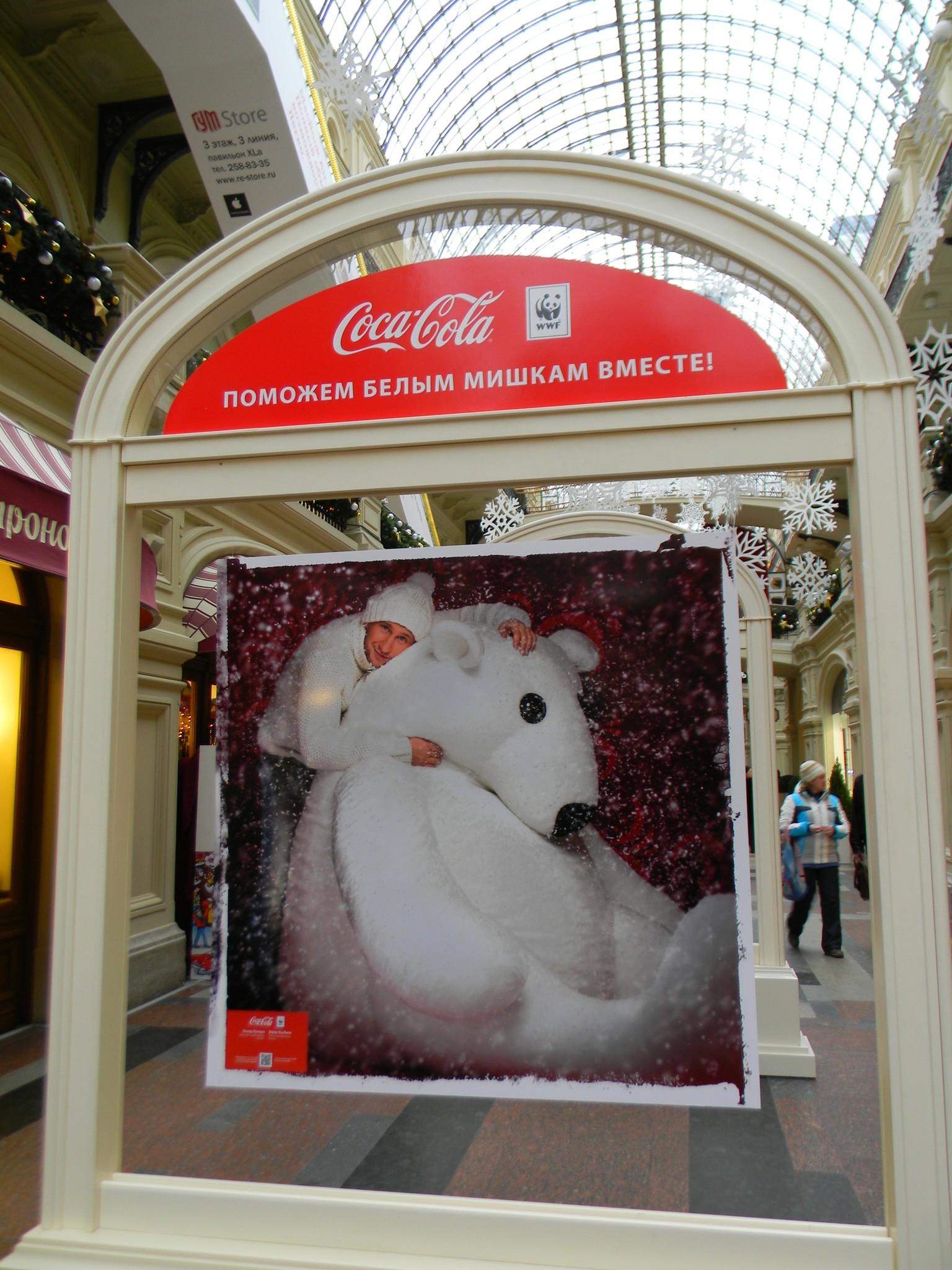 Фотопроект «Поможем белым мишкам вместе!» в ГУМе