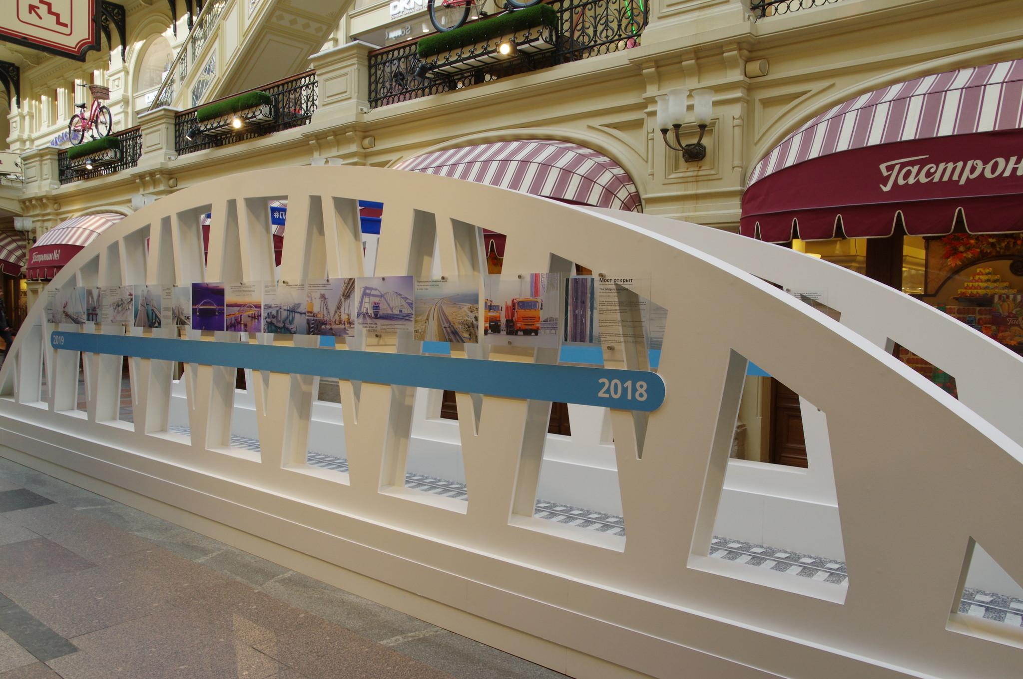 Выставка «Крымский мост» в ГУМе