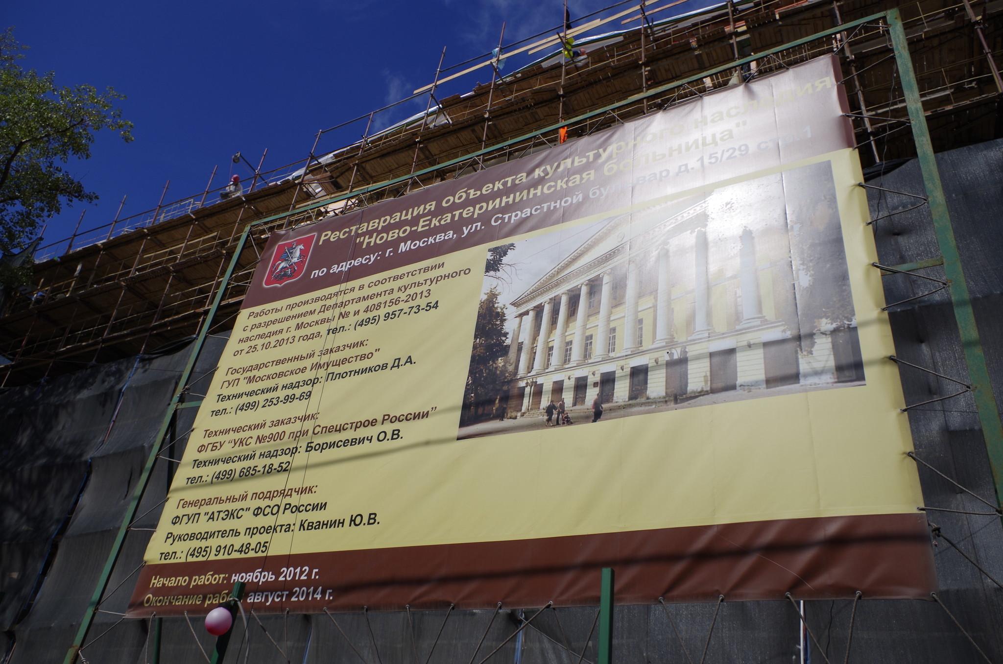 Реставрация объекта культурного наследия