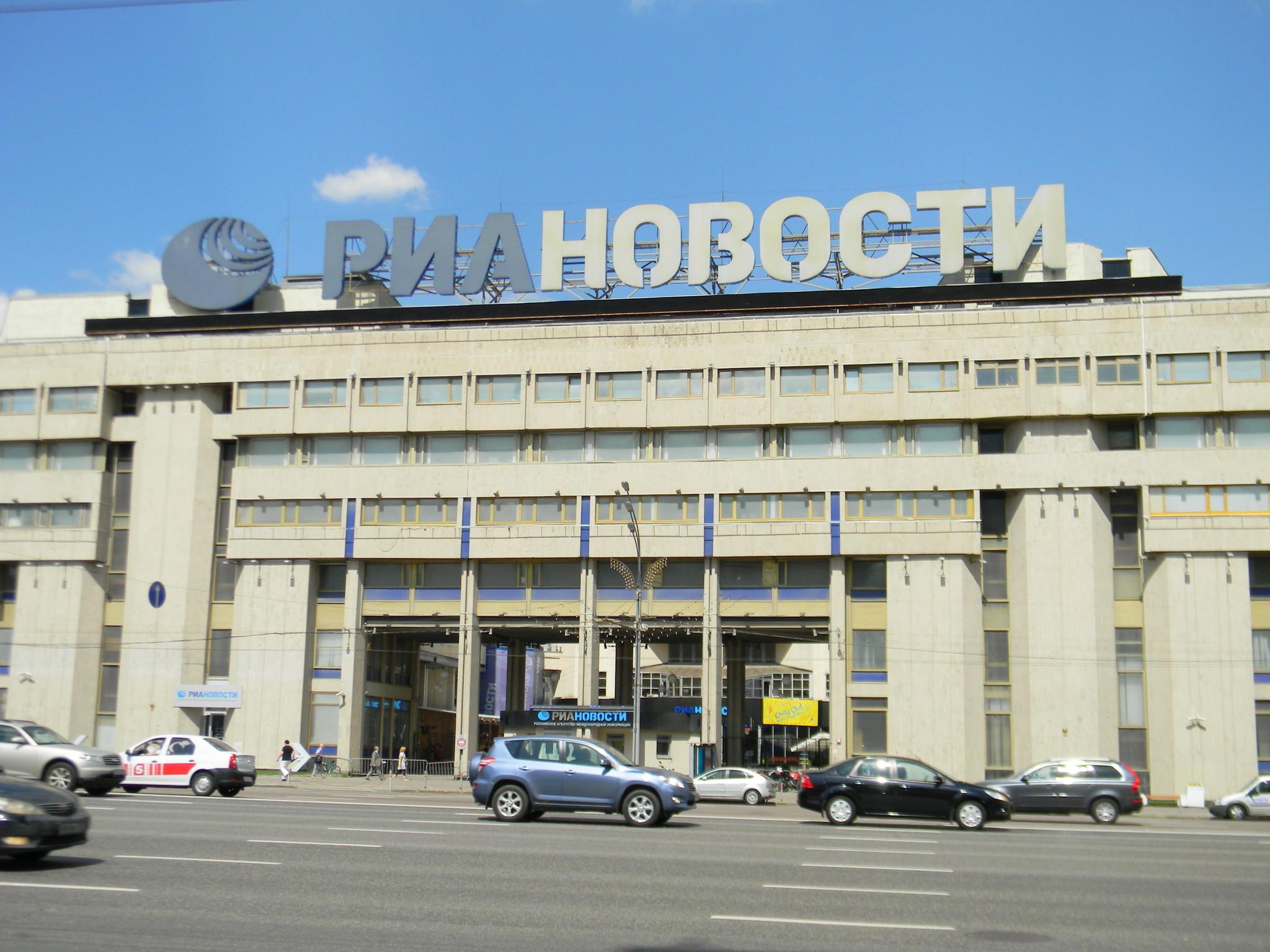 Российское агентство международной информации «РИА Новости» (Зубовский бульвар, дом 4)