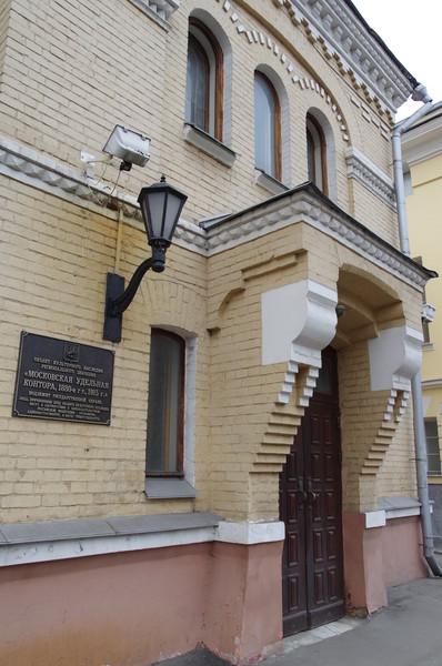 Здание московской удельной конторы (Гоголевский бульвар, дом 12, строение 1)