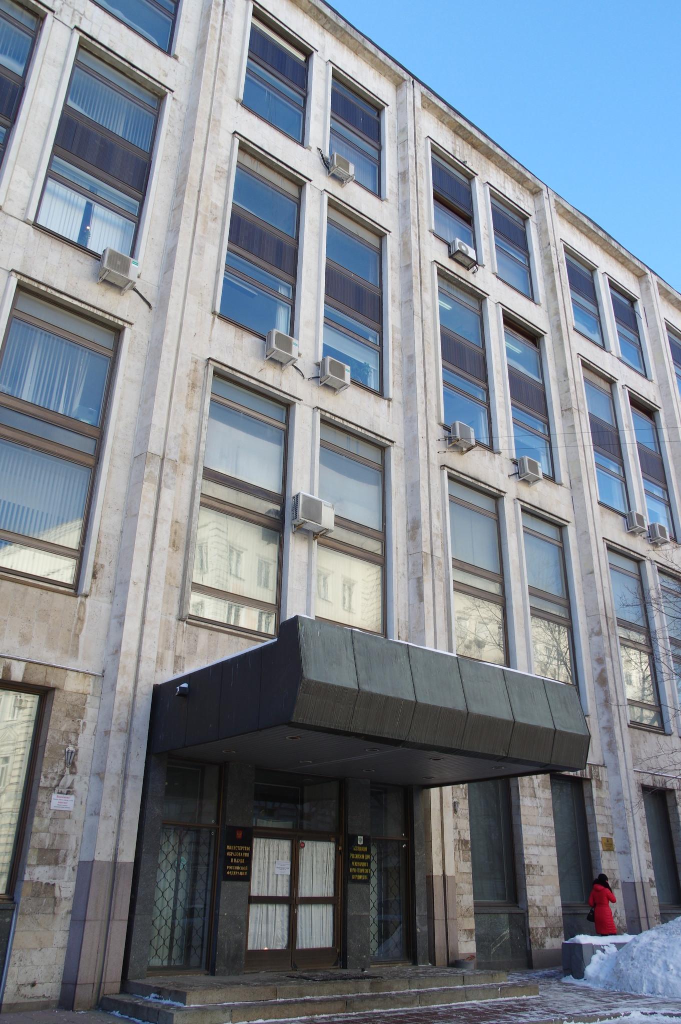 Международный департамент образования Министерства образования и науки Российской Федерации (Брюсов переулок, дом 11, строение 1)