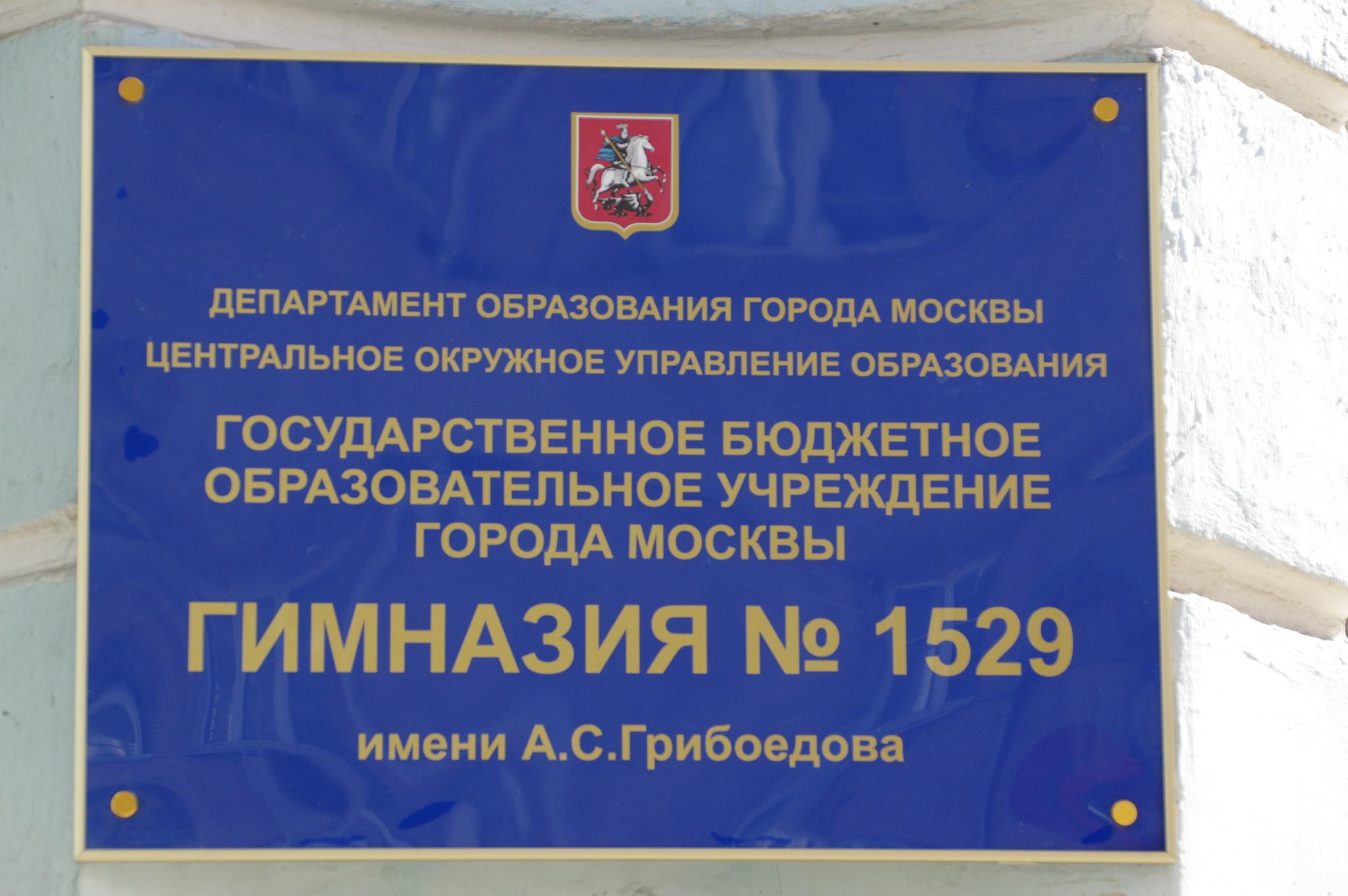 Здание № 4 гимназии № 1529 им. А.С. Грибоедова (ранее - школа № 59 им. Н.В. Гоголя). Староконюшенный переулок, дом 18