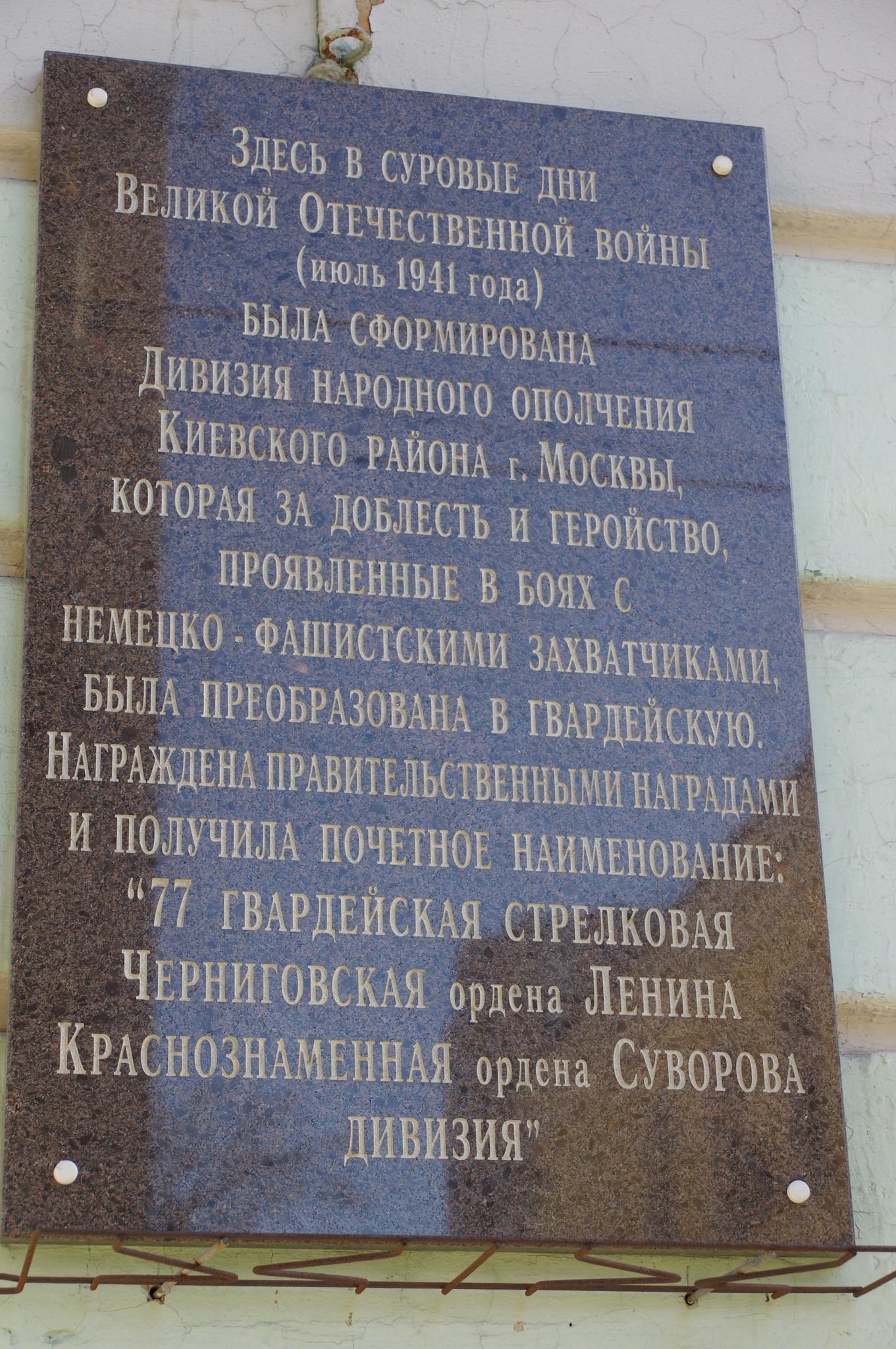 Памятная доска на фасаде здания № 4 гимназии № 1529 им. А.С. Грибоедова (ранее — школа № 59 им. Н.В. Гоголя). Староконюшенный переулок, дом 18