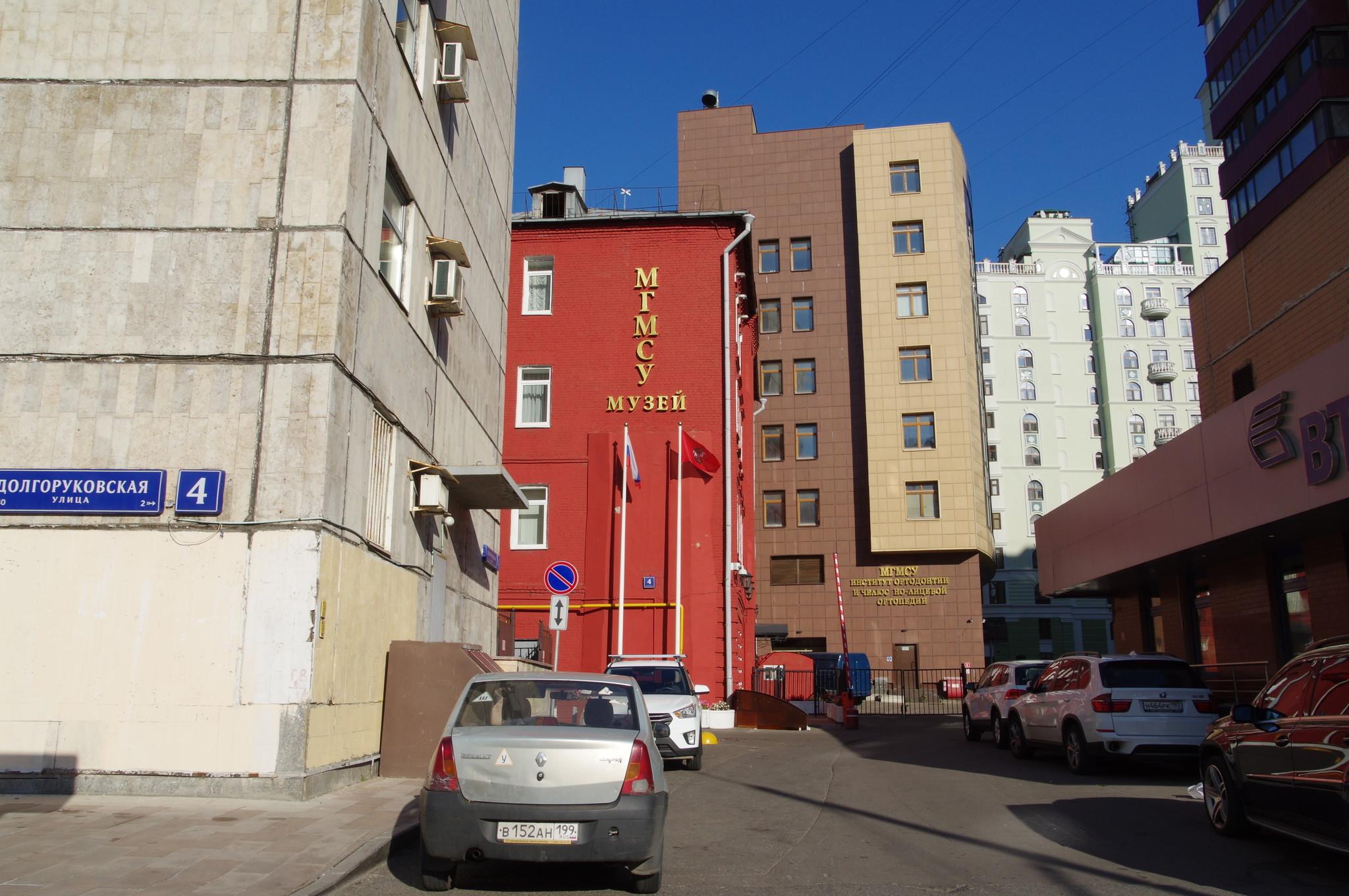 Московский государственный медико-стоматологический университет (Долгоруковская улица, дом 4)