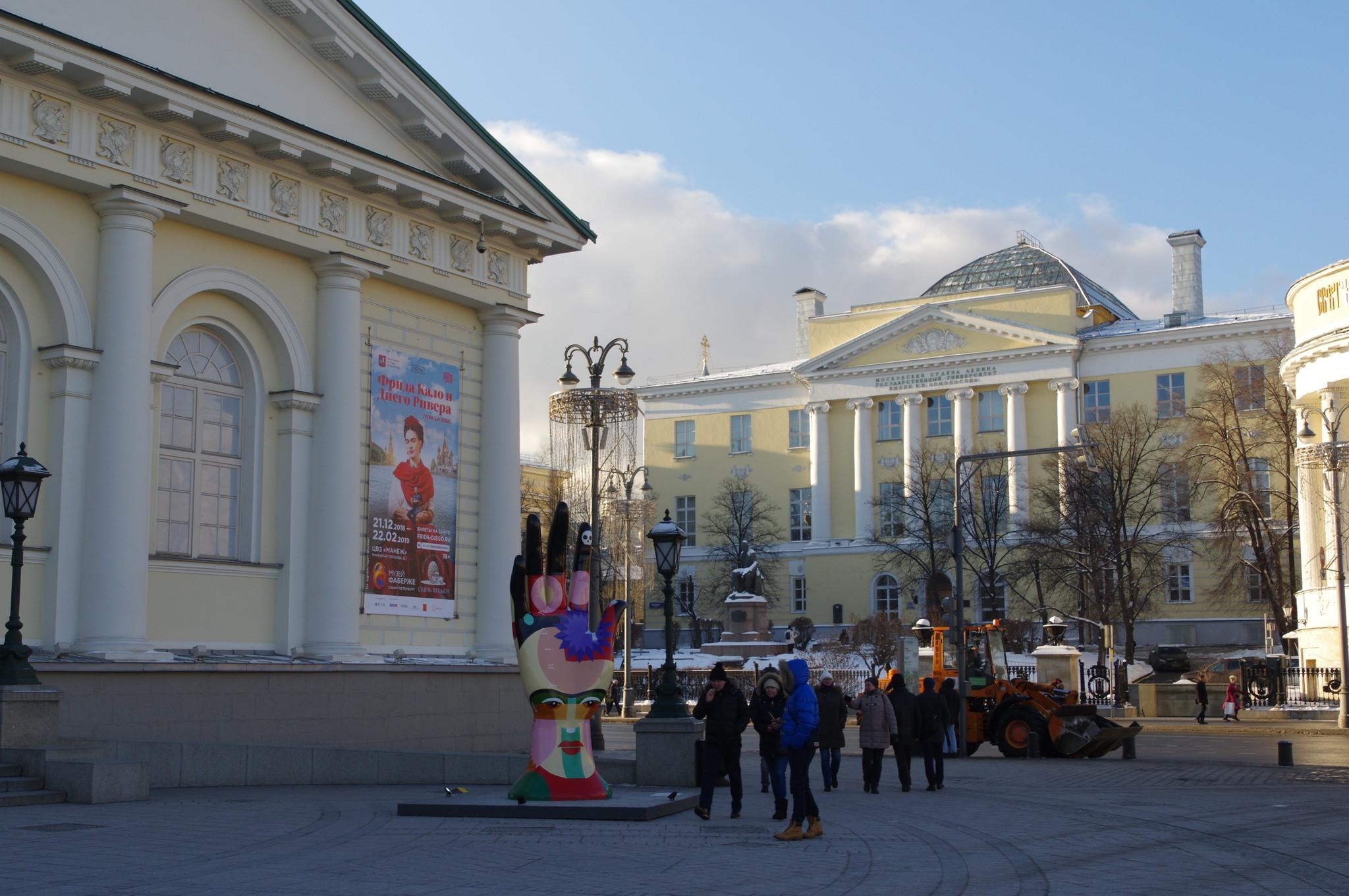 Второе здание Московского университета на Моховой