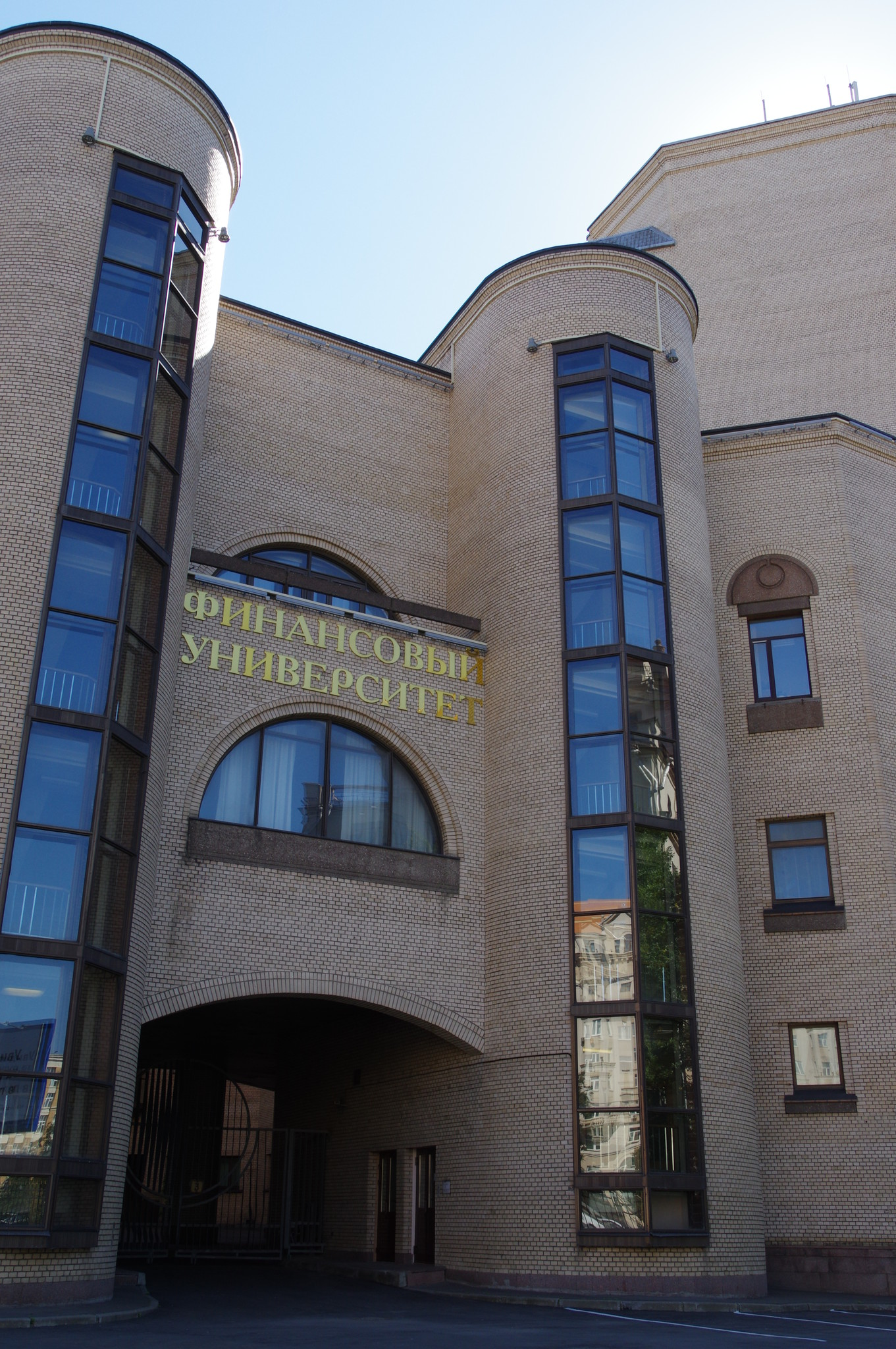 Финансовый университет при правительстве Российской Федерации (г. Москва, Ленинградский проспект)