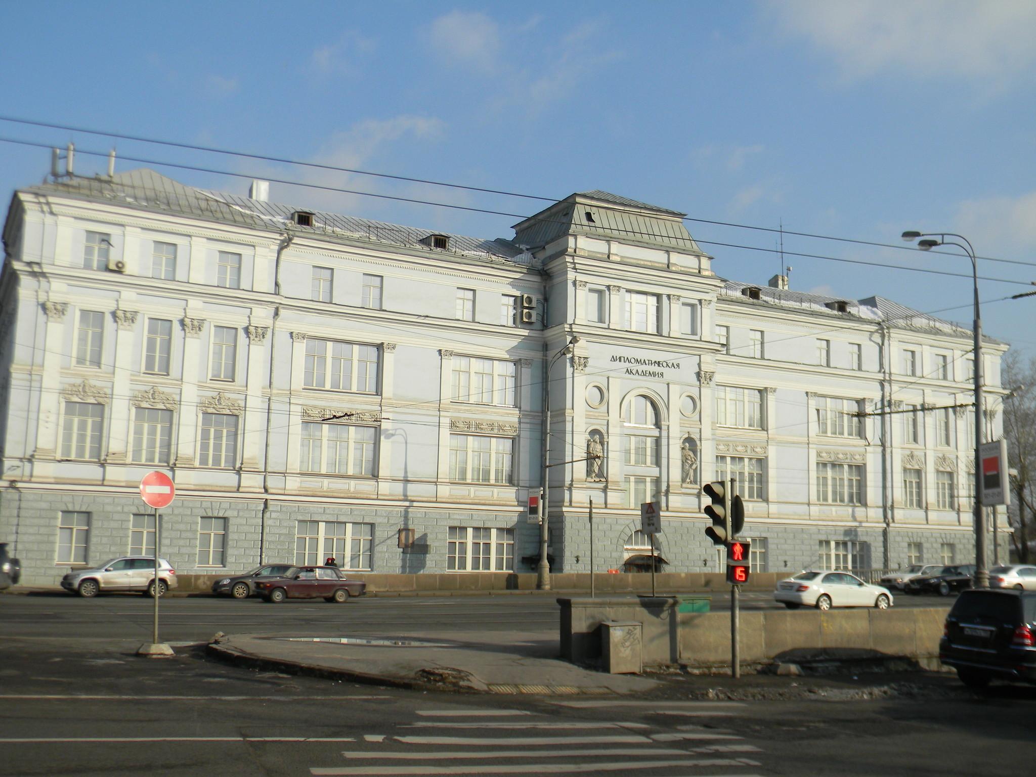 Дипломатическая академия Министерства иностранных дел Российской Федерации (улица Остоженка, дом 53/2)