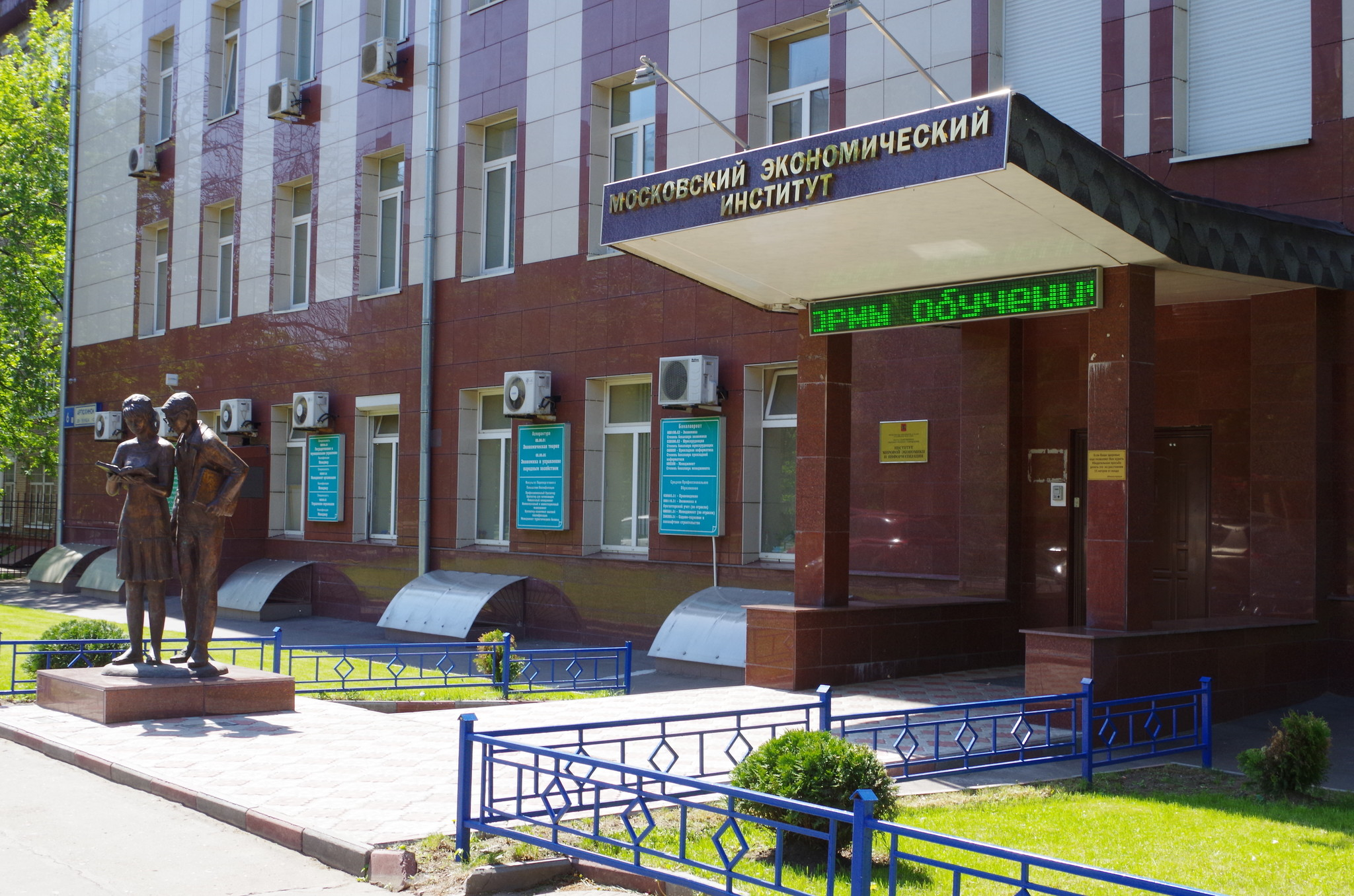 Здание Московского экономического института (улица Артюхиной, дом 6, корпус 1)