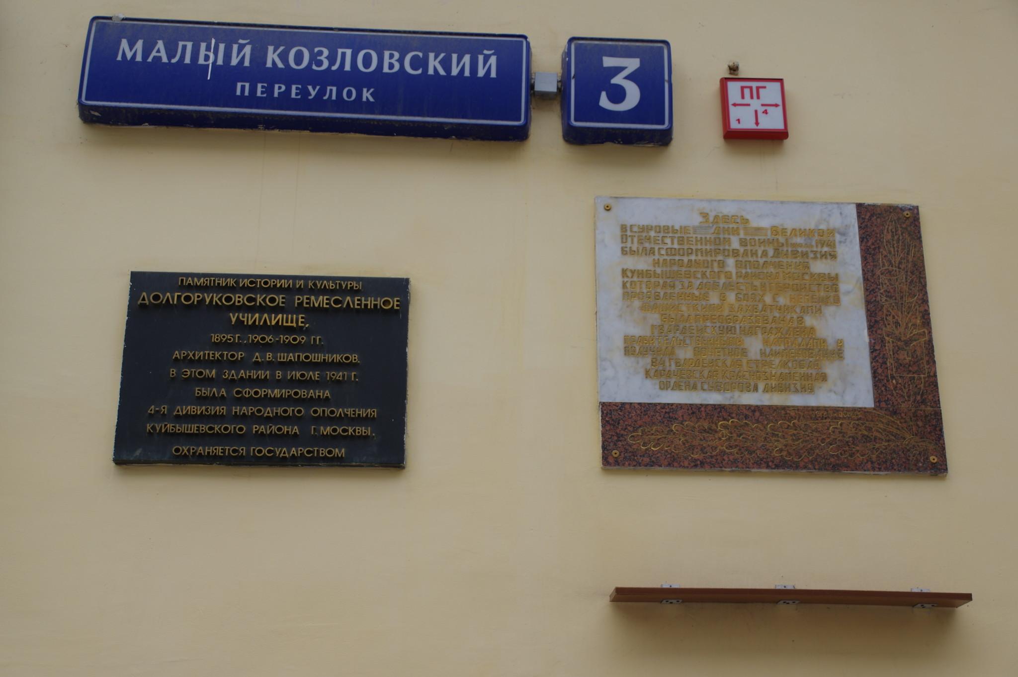 Государственное бюджетное общеобразовательное учреждение города Москвы «Школа № 1621 Древо Жизни» (Малый Козловский переулок, дом 3)