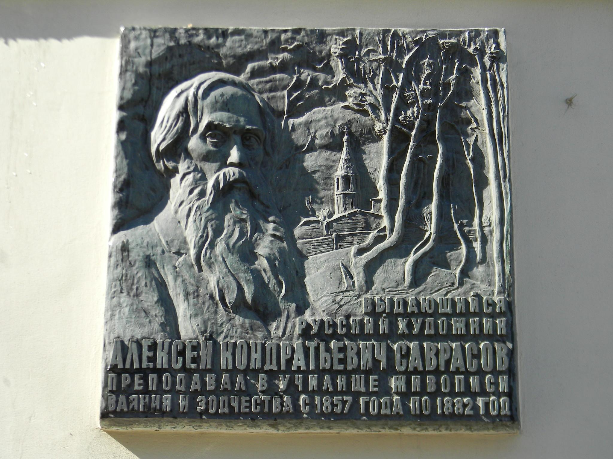 Мемориальная доска Алексею Кондратьевичу Саврасову (Мясницкая улица, дом 21/8, строение 1)