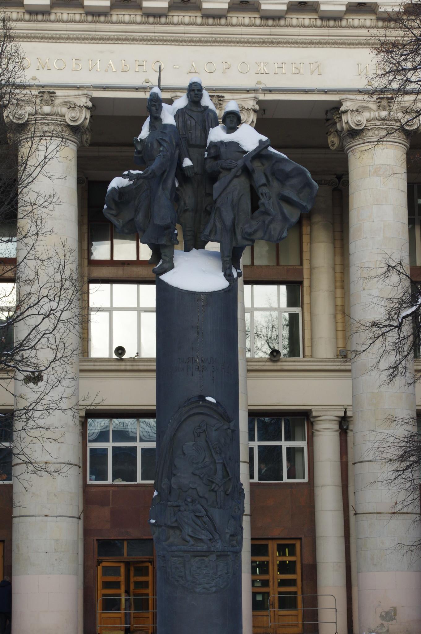 Памятник преподавателям и студентам МАДИ, погибшим в Великой Отечественной войне