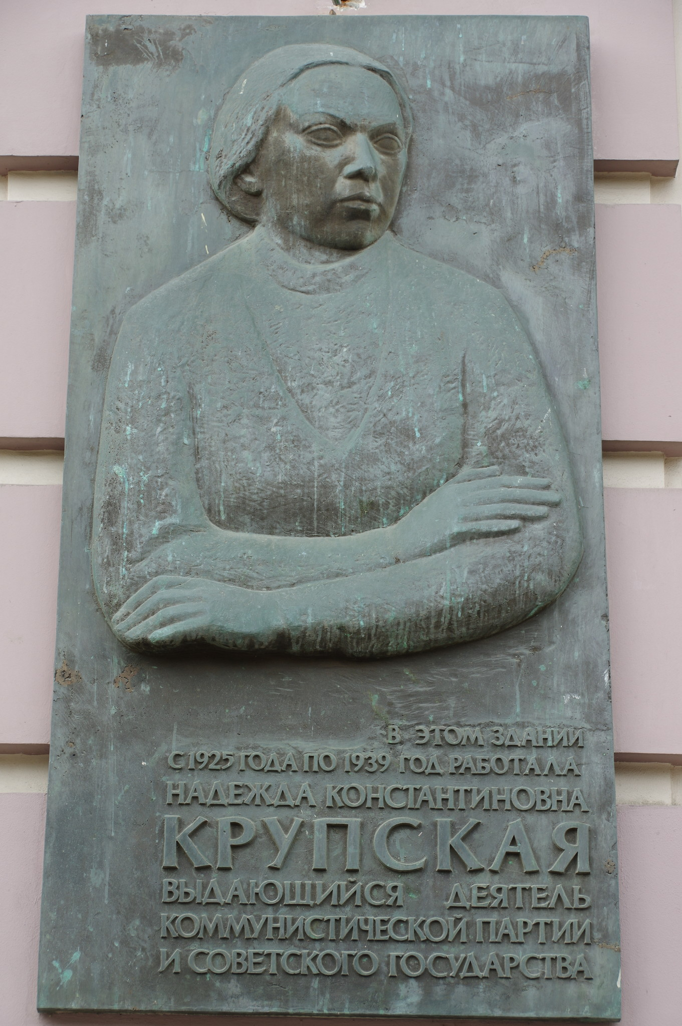 Мемориальная доска на фасаде дома, который в 1925-1939 годах занимал Наркомпрос, где в те же годы работала Надежда Константиновна Крупская