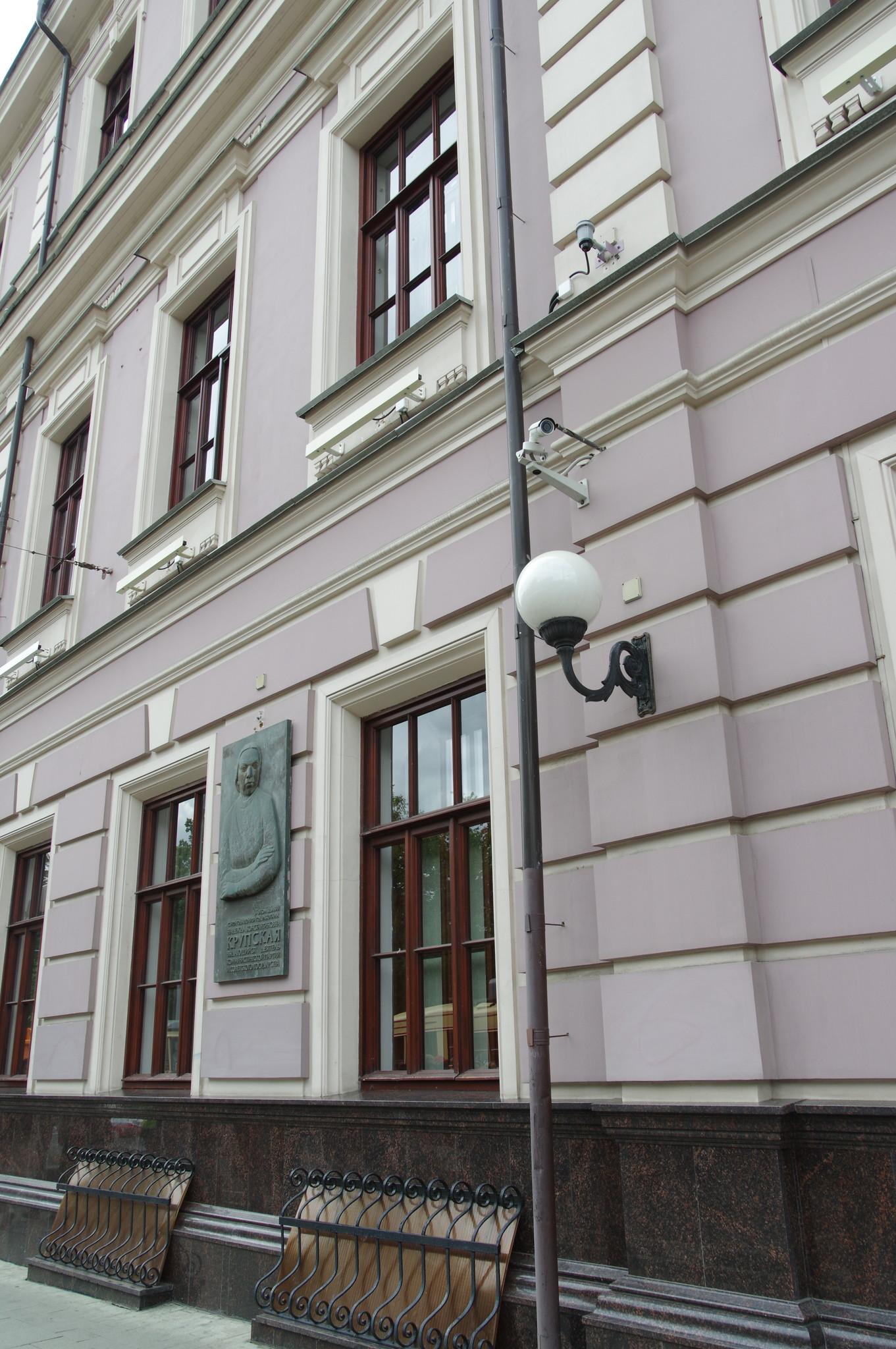 Чистопрудный бульвар, дом 6/19. В 1925-1939 годах дом занимал Наркомпрос, где в те же годы работала Н.К. Крупская (мемориальная доска на фасаде)