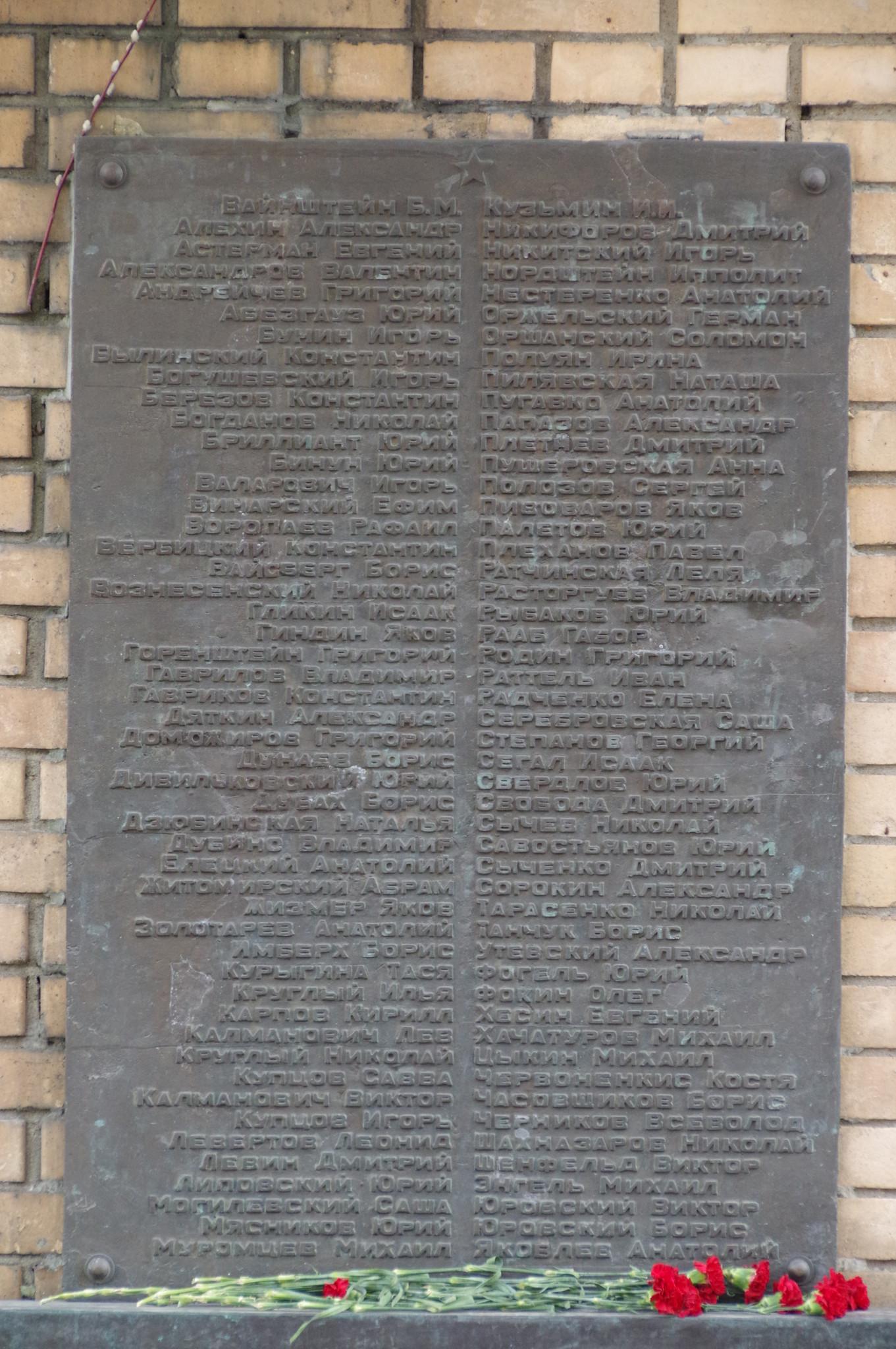 Памятник «Реквием. 1941 год. Моим одноклассникам, погибшим на войне». ГБОУ средняя общеобразовательная школа с углублённым изучением испанского языка № 110 имени Мигеля Эрнандеса
