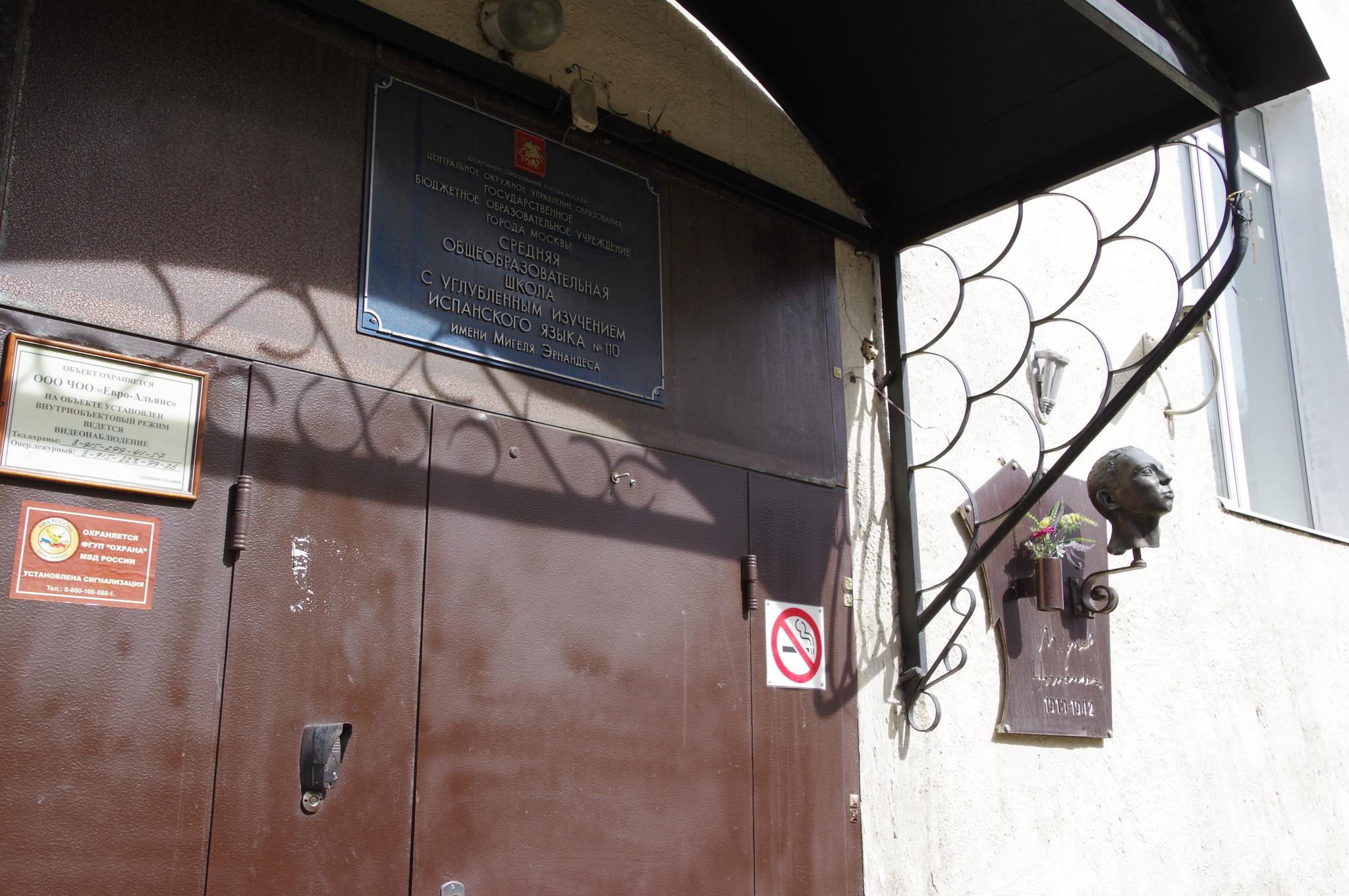 Государственное бюджетное образовательное учреждение средняя общеобразовательная школа с углублённым изучением испанского языка № 110 имени Мигеля Эрнандеса (Столовый переулок, дом 10/2, строение 1)