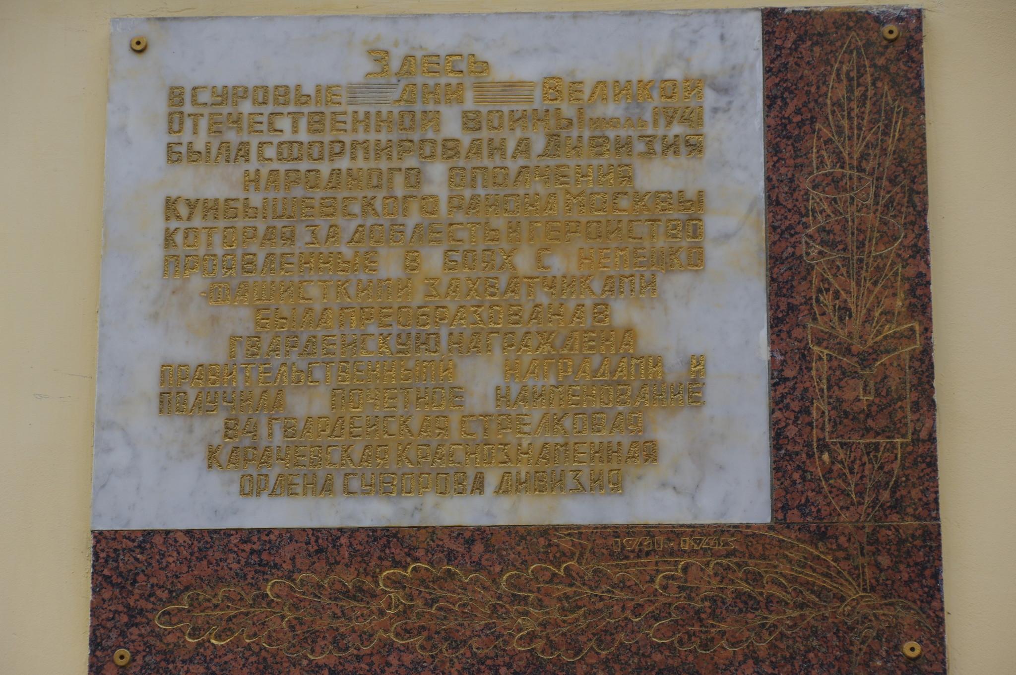 Мемориальная доска на здании (Малый Козловский переулок, дом 3), где в июле 1941 года была сформирована 4-я дивизия народного ополчения